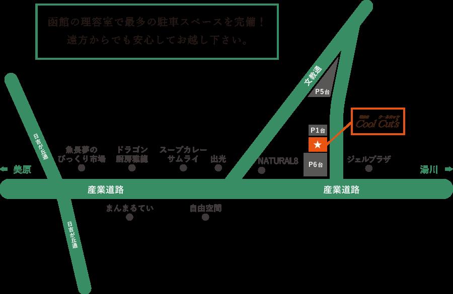 函館理容室クールカッツアクセスマップ
